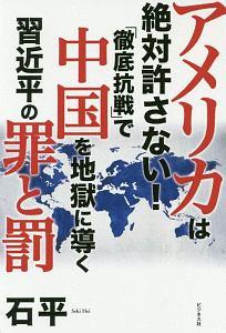 石平『アメリカは絶対許さない! 「徹底抗戦」で中国を地獄に導く習近平の罪と罰』