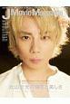 J Movie Magazine 表紙:北山宏光 映画を中心としたエンターテインメントビジュアルマガ(51)