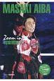 Zoom in 相葉雅紀 (2)