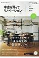 中古を買ってリノベーション by suumo 2019Autumn&Winter