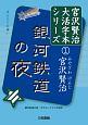 銀河鉄道の夜 宮沢賢治大活字本シリーズ1