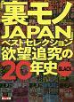 「裏モノJAPAN」ベストセレクション 欲望追究の20年史BLACK