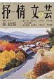抒情文芸 季刊総合文芸誌(172)