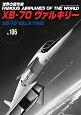 XB-70ヴァルキリー<アンコール版> 世界の傑作機106