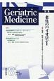 Geriatric Medicine 57-8 老年医学