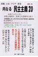 沖縄日本アジア世界内なる民主主義 (20)
