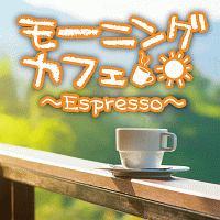 モーニングカフェ~Espresso~