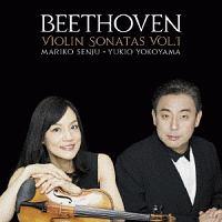 千住真理子『ベートーヴェン:ヴァイオリン・ソナタ全集Vol.1』