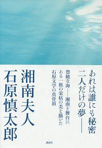 『湘南夫人』石原慎太郎