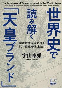 『世界史で読み解く「天皇ブランド」』宇山卓栄