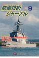 防衛技術ジャーナル 2019.9 最新技術から歴史まで、ミリタリーテクノロジーを読む(462)