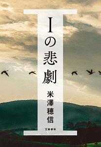 『Iの悲劇』米澤穂信