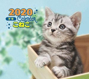 ミニ判カレンダー こねこ 2020
