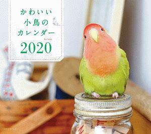 ミニ判カレンダー かわいい小鳥のカレンダー 2020