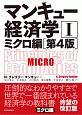 マンキュー経済学<第4版> ミクロ編 (1)