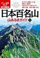 日本百名山 山あるきガイド(下)