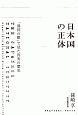 日本国の正体 「異国の眼」で見た真実の歴史