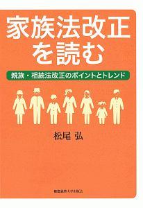 家族法改正を読む 親族・相続法改正のトレンドとポイント