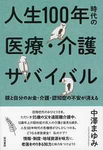 『人生100年時代の医療・介護サバイバル』中澤まゆみ