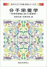 分子栄養学 新スタンダード栄養・食物シリーズ13