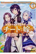 『異世界でスキルを解体したらチートな嫁が増殖しました 概念交差のストラクチャー』浅川圭司
