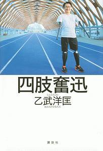 乙武洋匡『四肢奮迅』