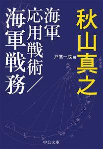 『海軍応用戦術/海軍戦務』戸高一成