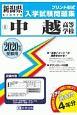 中越高等学校 2020 新潟県私立高等学校入学試験問題集1