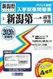新潟第一高等学校 2020 新潟県私立高等学校入学試験問題集2