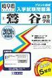 鶯谷高等学校 2020 岐阜県私立高等学校入学試験問題集1