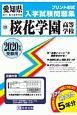 桜花学園高等学校 2020 愛知県国立・私立高等学校入学試験問題集19