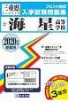 海星高等学校 2020 三重県私立高等学校入学試験問題集2