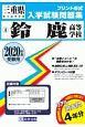 鈴鹿高等学校 2020 三重県私立高等学校入学試験問題集4
