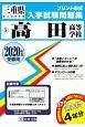高田高等学校 2020 三重県私立高等学校入学試験問題集5