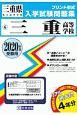 三重高等学校 2020 三重県私立高等学校入学試験問題集6