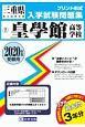 皇學館高等学校 2020 三重県私立高等学校入学試験問題集7
