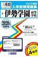 伊勢学園高等学校 2020 三重県私立高等学校入学試験問題集8
