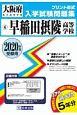 早稲田摂陵高等学校 大阪府私立高等学校入学試験問題集 2020