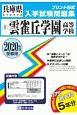雲雀丘学園高等学校 2020 兵庫県私立高等学校入学試験問題集1