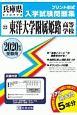 東洋大学附属姫路高等学校 兵庫県私立高等学校入学試験問題集 2020