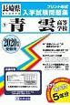 青雲高等学校 2020 長崎県私立高等学校入学試験問題集9