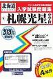 札幌光星中学校 北海道公立・私立中学校入学試験問題集 2020