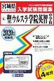 聖ウルスラ学院英智中学校 宮城県公立・私立中学校入学試験問題集 2020
