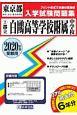 都立 白鴎高等学校附属中学校 2020 東京都国立・公立・私立中学校入学試験問題集2