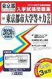 東京都市大学等々力中学校 東京都国立・公立・私立中学校入学試験問題集 2020