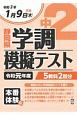 静岡県学調模擬テスト 中2 令和元年