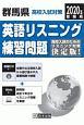 群馬県 高校入試対策英語リスニング練習問題 2020