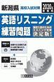 新潟県 高校入試対策 英語リスニング練習問題 2020
