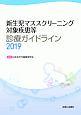新生児マススクリーニング対象疾患等診療ガイドライン 2019