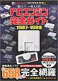 PCエンジン 完全ガイド 1987-1999 懐かしゲーム機大百科